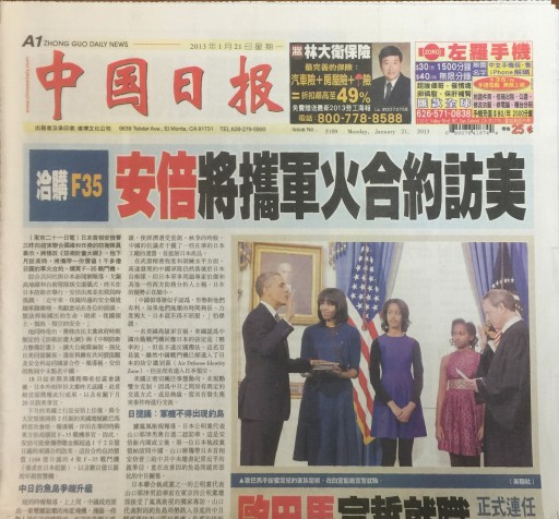Media Scan for Zhong Guo Daily News (China Daily)- Los Angeles