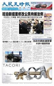 Media Scan for Epoch Times