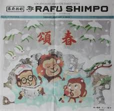 Media Scan for Rafu Shimpo - Los Angeles