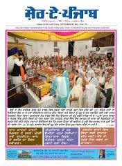 Media Scan for Sher e Panjab