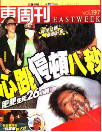 Media Scan for East Week Magazine