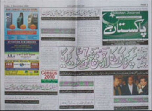 Media Scan for Pakistan Journal