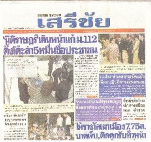 Media Scan for Siam Media Newspaper