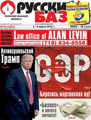 Media Scan for Russian Bazaar Weekly
