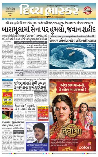 Media Scan for Divya Bhaskar - North American Edition