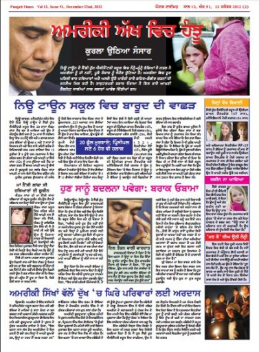 Media Scan for Punjab Times