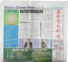 Media Scan for Atlanta Chinese News