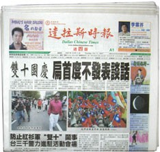 Media Scan for Dallas Chinese Times