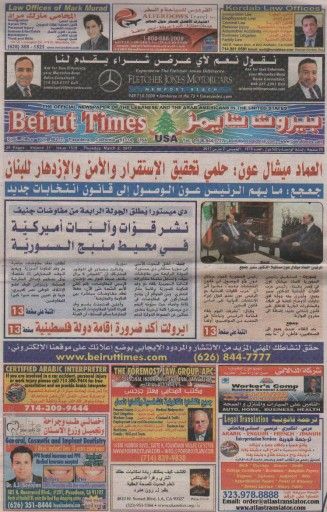 Media Scan for Beirut Times