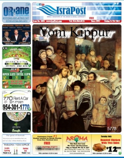 Media Scan for IsraPost